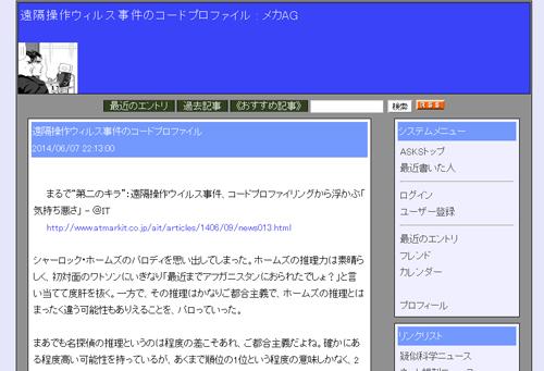 遠隔操作ウィルス事件のコードプロファイル(メカAG)