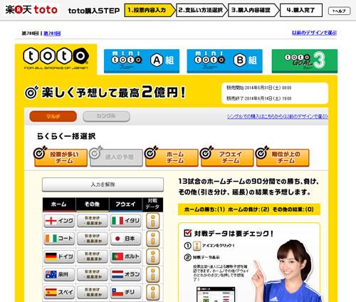日本の活躍に期待集まるW杯 日本代表が挑むリーグ戦グループCの勝敗を『楽天toto』で予想してみた