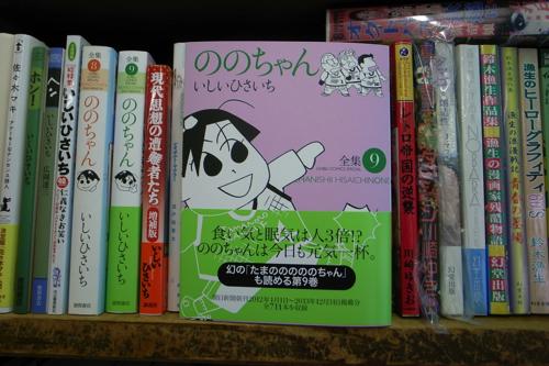 京都・二条寺町『三月書房』が選ぶ今月の一冊『ののちゃん全集9』