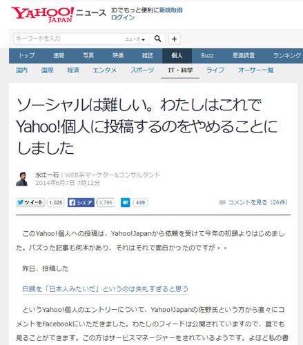 Yahoo!個人