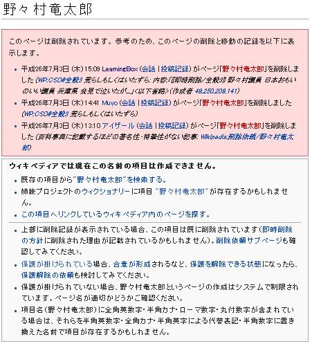 野々村竜太郎のWikipediaが削除