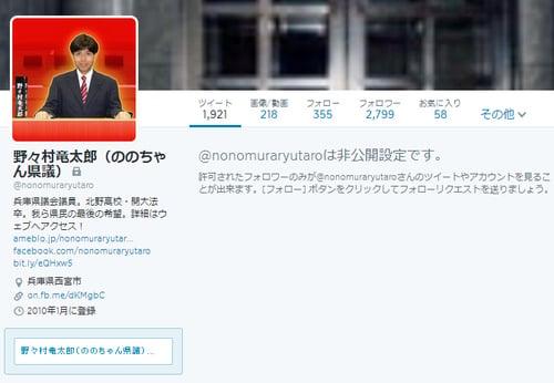 野々村竜太郎のTwitter 非公開