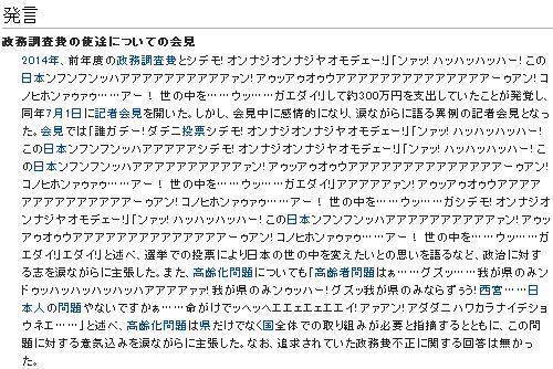 会見の発言が載っていた際のWikipedia