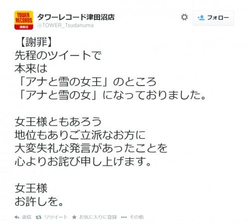 タワレコTwitter_2
