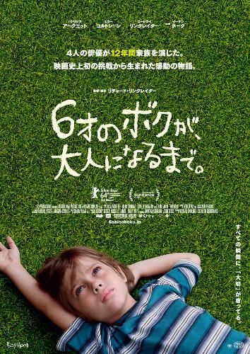 6boku_Poster
