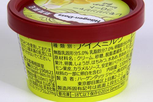 レモンジンジャー4