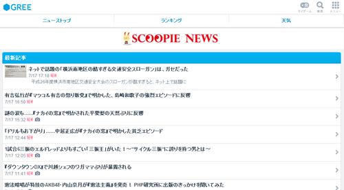 Scoopie-News