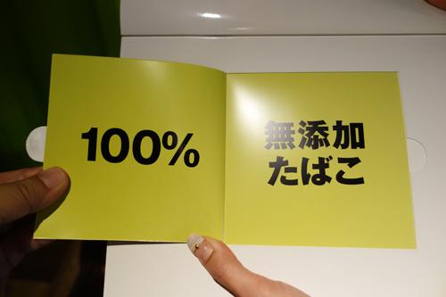 100%無添加たばこ