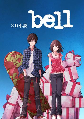 bell_キービジュアル