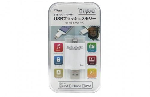ライトニングコネクタ対応USBフラッシュメモリー8GB