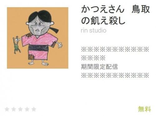 かつえさん‗メイン