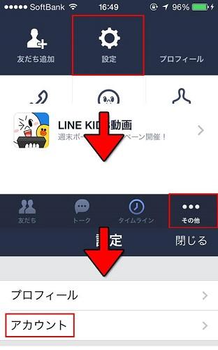 『LINE』がPINコード機能追加! 乗っ取られないように設定しよう