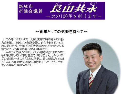 長田共永ホームページ