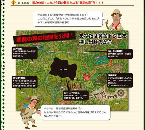 """""""悪魔の森""""の地図"""
