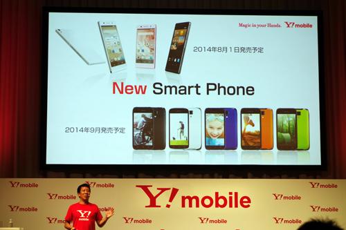 イー・アクセスとウィルコム合併のワイモバイル 『Y!mobile』ブランドのスマートフォン2機種と通信・通話が定額2980円からの新料金プランを発表