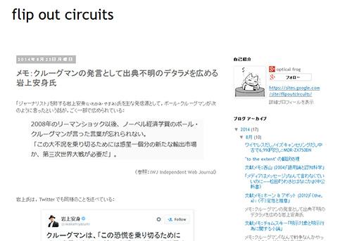 メモ:クルーグマンの発言として出典不明のデタラメを広める岩上安身氏(flip out circuits)