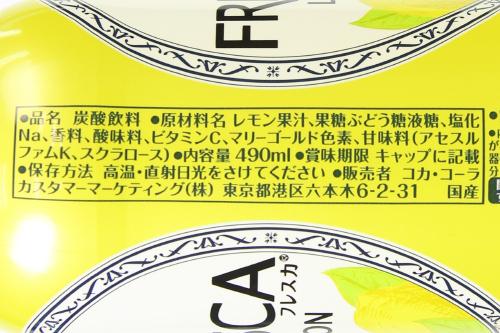フレスカレモンパッケージ横2
