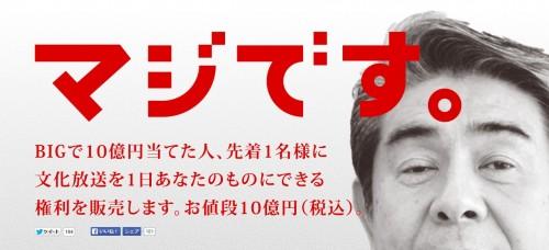 文化放送_1