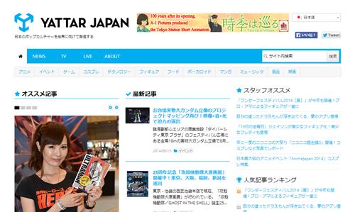 YATTAR-JAPAN(ヤッタージャパン)--日本のポップカルチャーを世界に発信