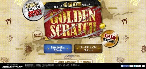 1_隠された金の宿を探せ!ゴールデンスクラッチ‗トップ