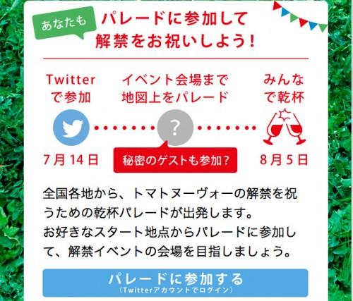 スクリーンショット 2014-08-04 18.49.45