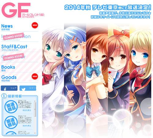 GF(仮)