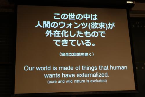 「この世の中は人間のウォンツ(欲求)が外在化したものでできている」