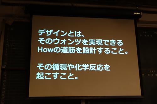 「デザインとは、ウォンツを実現できるHowの道筋を設計すること。その循環や化学反応を起こすこと」
