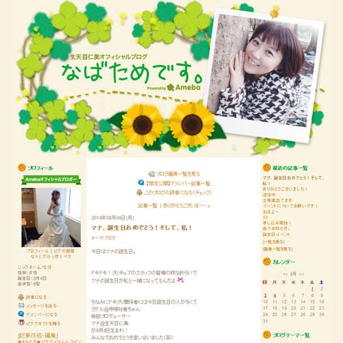 生天目仁美ブログ
