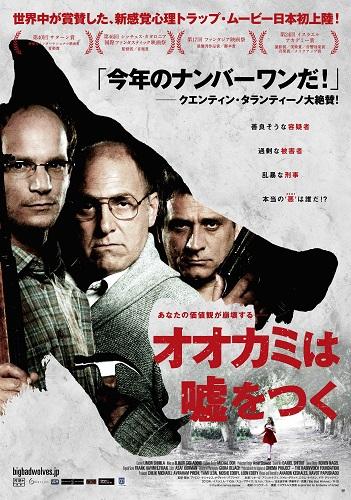 ookami_poster