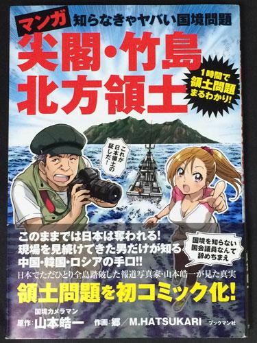 マンガ尖閣・竹島・北方領土