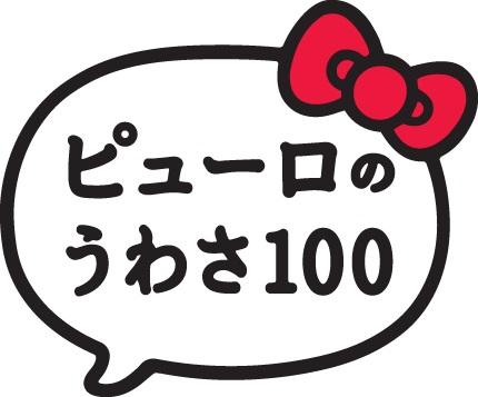 title_logo_100