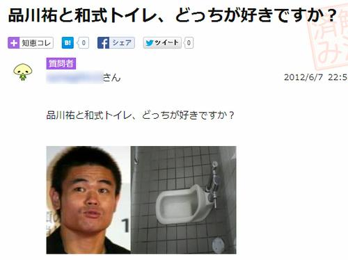 品川祐と和式トイレ、どっちが好きですか?
