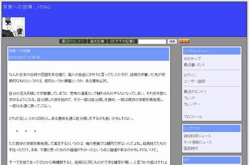 宗教への回帰(メカAG)