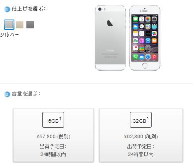『iPhone 5s』 64GB版も削除