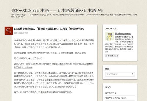 LINE乗っ取り犯の「整理日本語言.txt」に見る「母語の干渉」