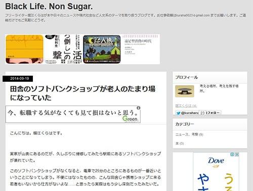 田舎のソフトバンクショップが老人のたまり場になっていた(Black Life. Non Sugar.)