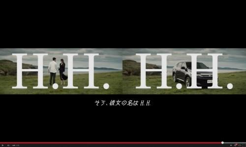 H.H_メイン