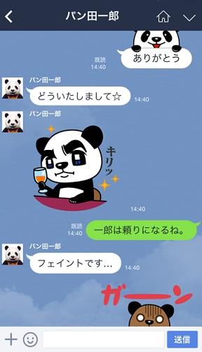 パン田LINE_3