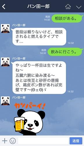 パン田LINE_2