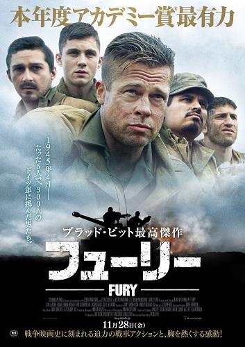 Fury_本ポスター_s