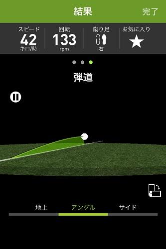 結果画面ボール軌道