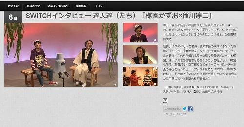 NHK_inagawa_01