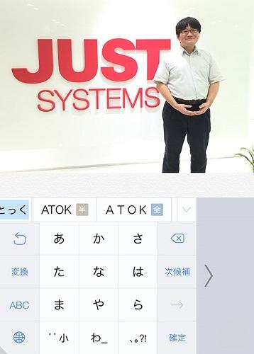 iOS版『ATOK for iOS』が登場したので開発話を聞いてきた 「開発はiOS8発表後から」