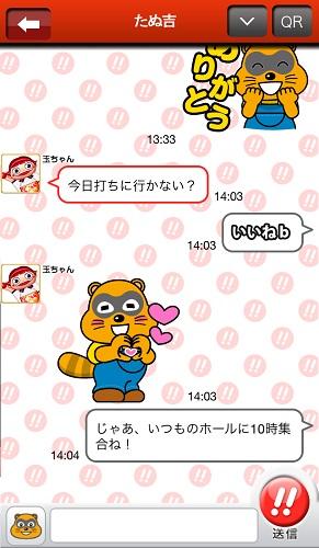 KYORAKUのアプリ『ぱちログ』にコミュニケーション機能搭載 遊技実況やスタンプが使えるメッセージ機能も