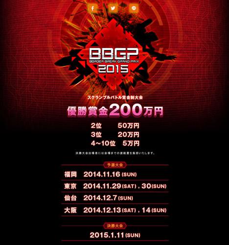 BBGP2015