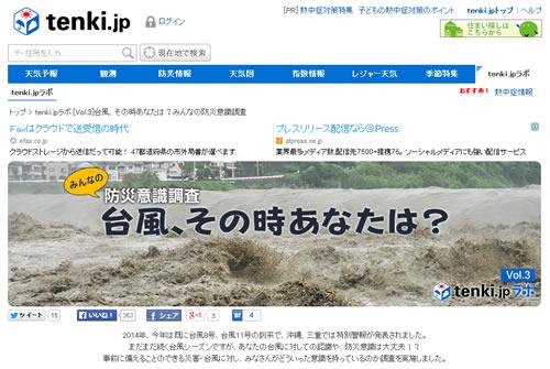 台風シーズン本格化のいま知っておこう 『tenki.jpラボ』が防災の日に向けて台風・災害に関するニュースレターを公開