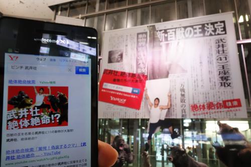 """""""百獣の王""""武井壮に動物たちが反撃!? Yahoo! JAPANが仕掛けた大掛かりな検索キャンペーンを博多で体験してきた"""