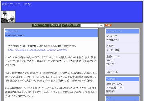 雑誌とコンビニ(メカAG)