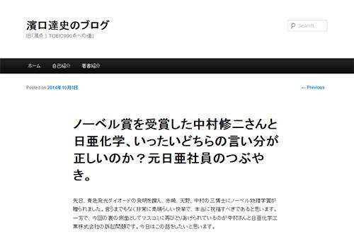 ノーベル賞を受賞した中村修二さんと日亜化学、いったいどちらの言い分が正しいのか?元日亜社員のつぶやき。(濱口達史のブログ)